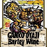 baird-ganko-oyaji_13947133408564
